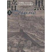 暗黒〈上〉―18世紀、イエズス会とチェコ・バロックの世界 [単行本]