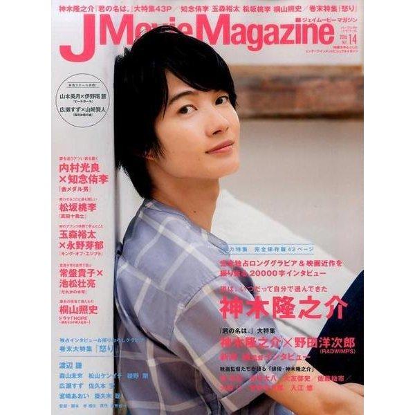 J Movie Magazine Vol.14 (パーフェクト・メモワール) [ムックその他]