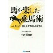 馬を楽しむ乗馬術―人と馬とが一体となる「馬楽」のすすめ [単行本]
