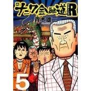 新ナニワ金融道R 5(SPA COMICS) [コミック]