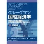 クルーグマン国際経済学 理論と政策〈上〉貿易編 [単行本]