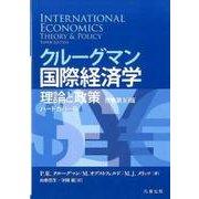 クルーグマン国際経済学 ハードカバー版-理論と政策 [単行本]