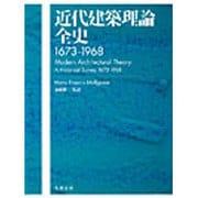 近代建築理論全史 1673-1968 [単行本]