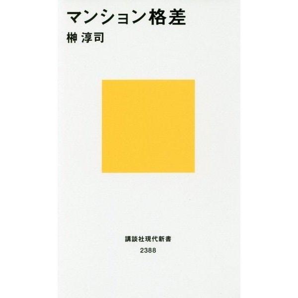 マンション格差(講談社現代新書) [新書]