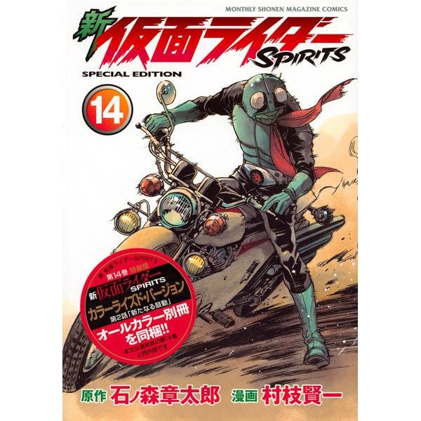 新仮面ライダーSPIRITS 14 特装版(プレミアムKC) [コミック]