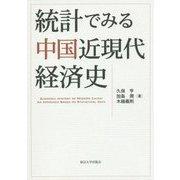 統計でみる中国近現代経済史 [単行本]