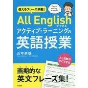 アクティブ・ラーニングの英語授業―使えるフレーズ満載!All Englishでできる [単行本]