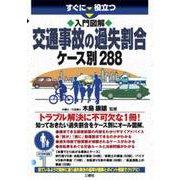 すぐに役立つ入門図解 交通事故の過失割合ケース別288 [単行本]