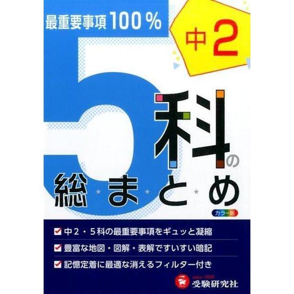 中学2年/5科の総まとめ 改訂版 [全集叢書]