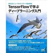 TensorFlowで学ぶディープラーニング入門―畳み込みニューラルネットワーク徹底解説 [単行本]