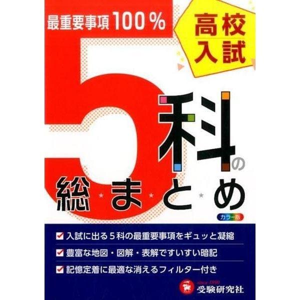 高校入試/5科の総まとめ 6訂版 [全集叢書]