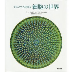 ビジュアルでわかる細胞の世界 [単行本]