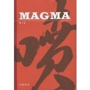 MAGMA―噴の巻 [全集叢書]