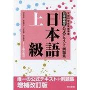日本語検定公式テキスト・例題集「日本語」上級 増補改訂版 [単行本]