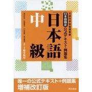 日本語検定公式テキスト・例題集「日本語」中級 増補改訂版 [単行本]