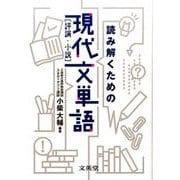 読み解くための現代文単語(評論・小説) [単行本]