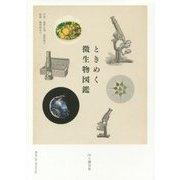 ときめく微生物図鑑 [単行本]