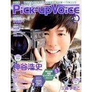Pick-Up Voice (ピックアップヴォイス) 2016年 10月号 vol.106 [雑誌]