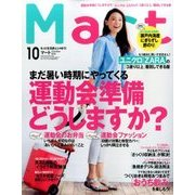 Mart (マート) 2016年 10月号 [雑誌]