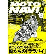 MOTO NAVI (モト・ナビ) 2016年 10月号 No.84 [雑誌]