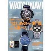 WATCH NAVI (ウォッチ・ナビ) 2016年 10月号 [雑誌]