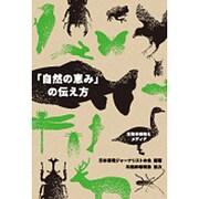 「自然の恵み」の伝え方―生物多様性とメディア [単行本]