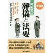 富山県の葬儀と法要 新装版 [単行本]
