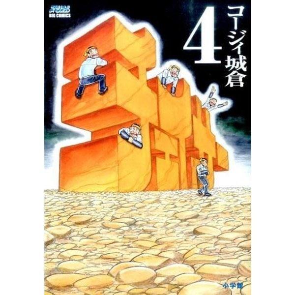 チェイサー 4(ビッグコミックス) [コミック]