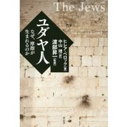 ユダヤ人―なぜ、摩擦が生まれるのか [単行本]