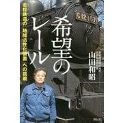希望のレール―若桜鉄道の「地域活性化装置」への挑戦 [単行本]