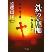鉄の首枷―小西行長伝 改版 (中公文庫) [文庫]