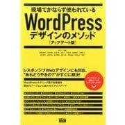 現場でかならず使われているWordPressデザインのメソッド[アップデート版] [単行本]