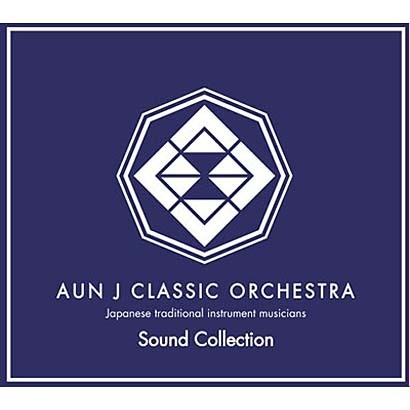 AUN J CLASSIC ORCHESTRA/Sound Collection