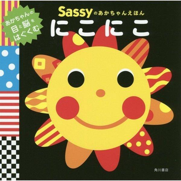 Sassyのあかちゃんえほんにこにこ [単行本]