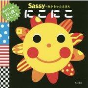 Sassyのあかちゃんえほん にこにこ [単行本]