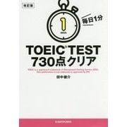 改訂版 毎日1分 TOEIC TEST730点クリア [文庫]