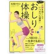 足腰を強くして いつまでも健康! カンタン おしり体操 [単行本]