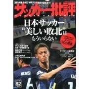 サッカー批評 issue82-隔月刊(双葉社スーパームック) [ムックその他]