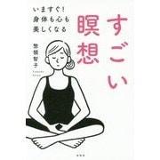 すごい瞑想―いますぐ!身体も心も美しくなる [単行本]