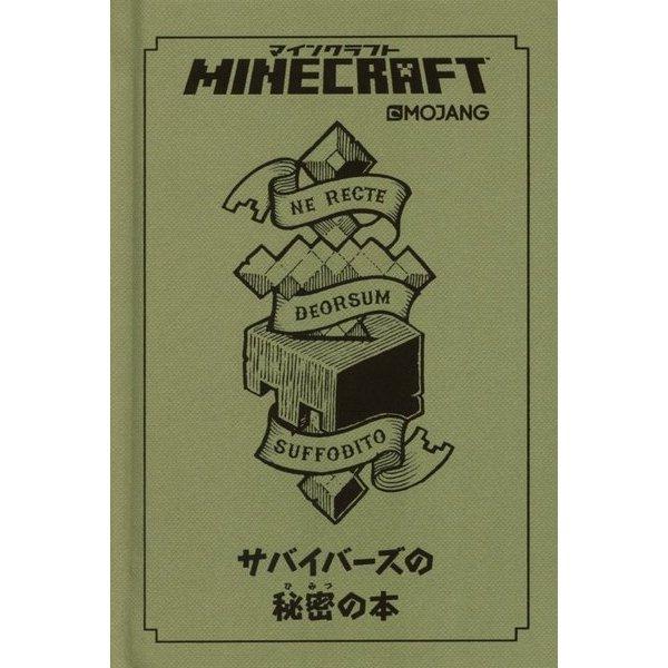 Minecraft(マインクラフト)サバイバーズの秘密の本 [単行本]