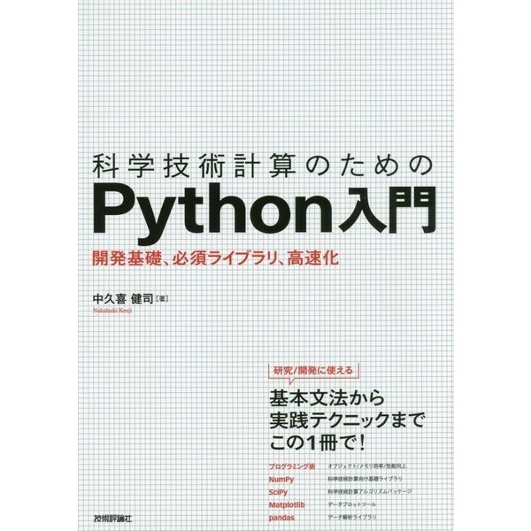 科学技術計算のためのPython入門 ――開発基礎、必須ライブラリ、高速化 [単行本]