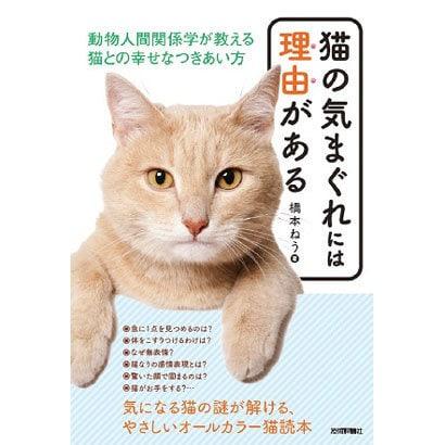 猫の気まぐれには理由がある - 動物人間関係学が教える 猫との幸せなつきあい方 [単行本]