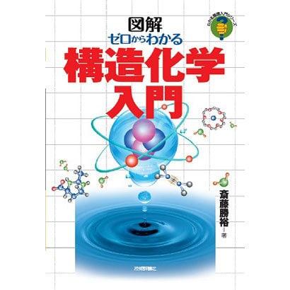 ゼロからわかる構造化学入門 [単行本]
