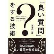 「良い質問」をする技術 [単行本]