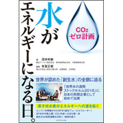 CO2ゼロ計画 水がエネルギーになる日。 [単行本]