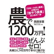 農で1200万円! [単行本]