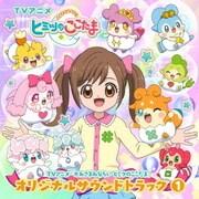 TVアニメ 『かみさまみならい ヒミツのここたま』 オリジナルサウンドトラック 1