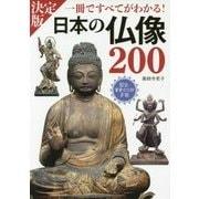 決定版 日本の仏像200―一冊ですべてがわかる! [単行本]