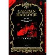 宇宙海賊キャプテンハーロック〈完全版〉<1>(その他) [単行本]