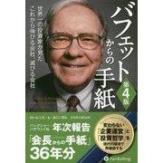 バフェットからの手紙―世界一の投資家が見たこれから伸びる会社、滅びる会社(ウィザードブックシリーズ〈239〉) [単行本]
